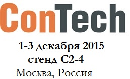 Строительная выставка в г. Москва. ConTech – 2015